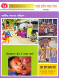July - Aug. 2012 - No.4 - Volume. 7 - Hindi